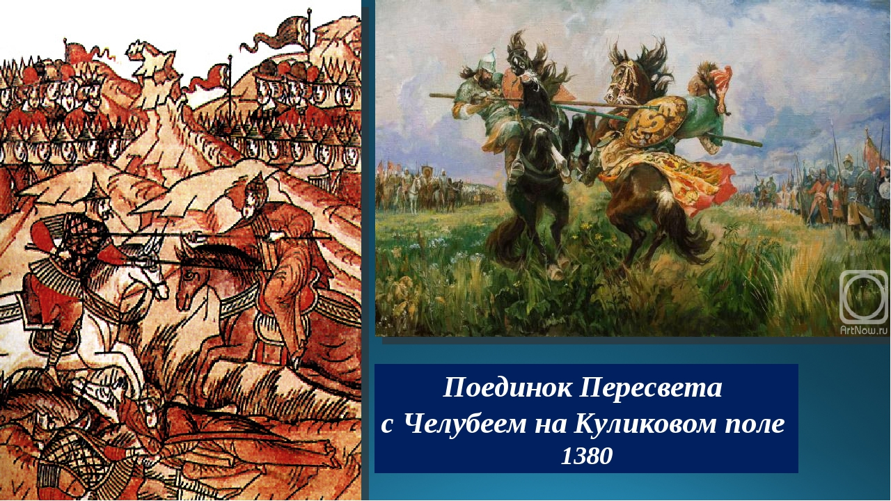 Поединок Пересвета с Челубеем на Куликовом поле 1380
