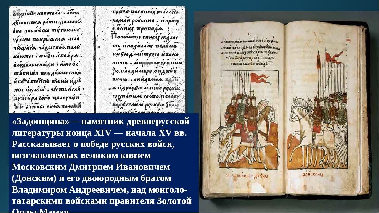 «Задонщина»— памятник древнерусской литературы конца XIV — начала XV вв. Расс...