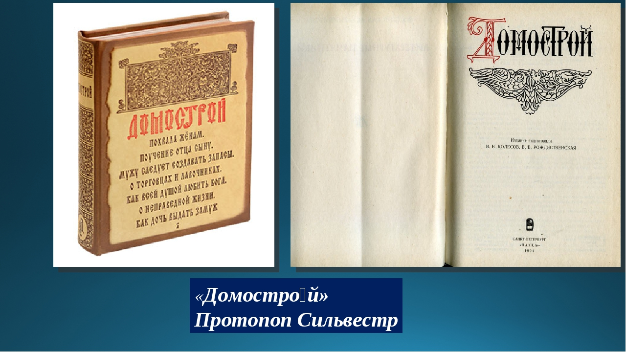 «Домостро́й» Протопоп Сильвестр