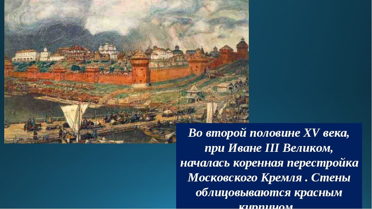 Во второй половине XV века, при Иване III Великом, началась коренная перестро...