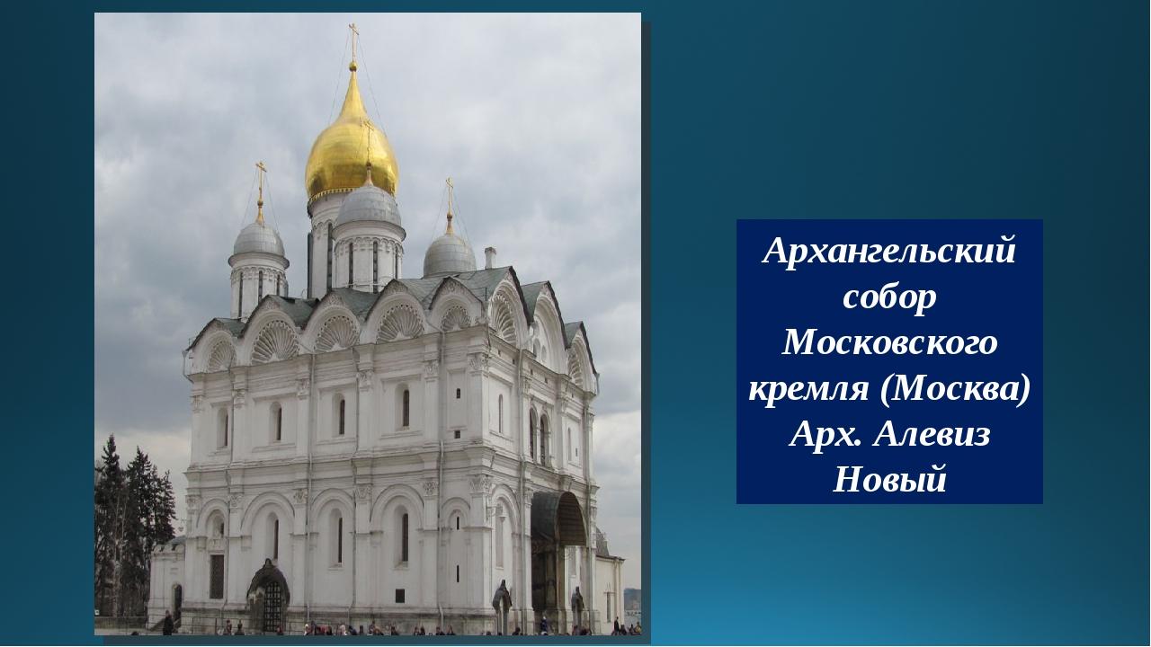Архангельский собор Московского кремля (Москва) Арх. Алевиз Новый