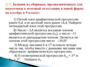 1) Пятый член арифметической прогрессии равен 8,4, а ее десятый член равен 1