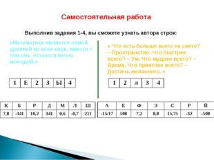Самостоятельная работа Выполнив задания 1-4, вы сможете узнать автора строк: