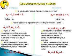 Самостоятельная работа 1 вариант 2 вариант 1) В арифметической прогрессии изв