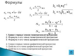 1. Сумма n первых членов геометрической прогрессии: 2. Формула n-ого члена г