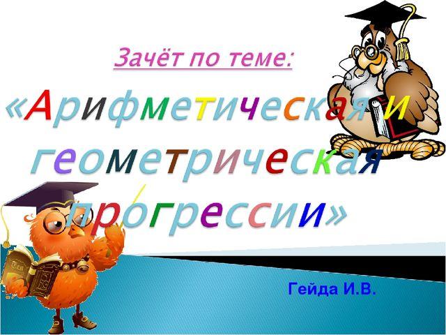 Гейда И.В.