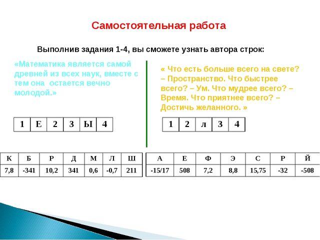 Самостоятельная работа Выполнив задания 1-4, вы сможете узнать автора строк:...