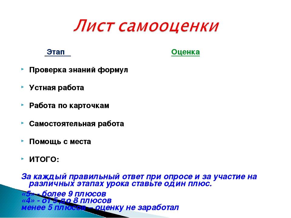 Этап Оценка Проверка знаний формул Устная работа Работа по карточкам Самосто...