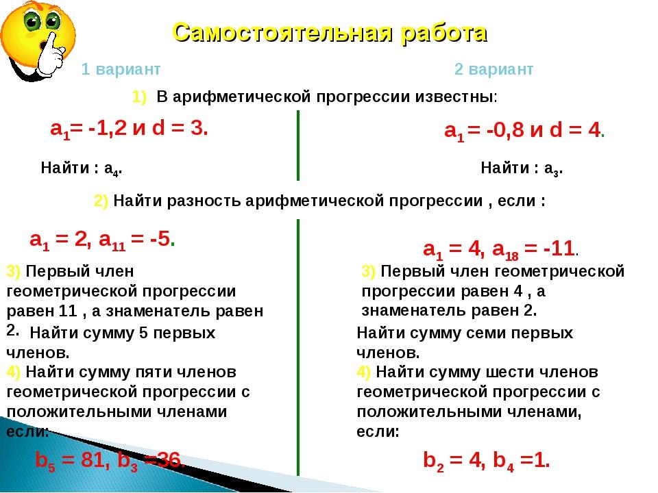 Самостоятельная работа 1 вариант 2 вариант 1) В арифметической прогрессии изв...