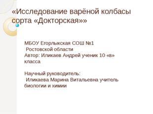 «Исследование варёной колбасы сорта «Докторская»» МБОУ Егорлыкская СОШ №1 Рос