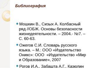 Библиография Мошкин В., Сизых А. Колбасный ряд //ОБЖ. Основы безопасности жиз