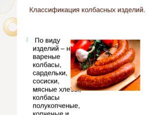 Классификация колбасных изделий. По виду изделий – на вареные колбасы, сардел