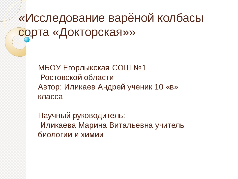 «Исследование варёной колбасы сорта «Докторская»» МБОУ Егорлыкская СОШ №1 Рос...
