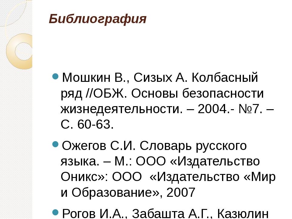 Библиография Мошкин В., Сизых А. Колбасный ряд //ОБЖ. Основы безопасности жиз...