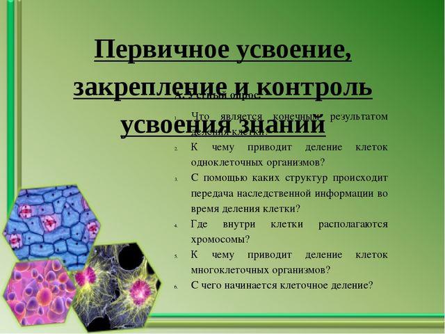 Первичное усвоение, закрепление и контроль усвоения знаний А. Устный опрос. Ч...