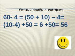 60- 4 = (50 + 10) – 4= (10-4) +50 = 6 +50= 56 Устный приём вычитания