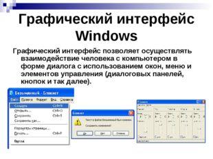 Графический интерфейс Windows Графический интерфейс позволяет осуществлять вз