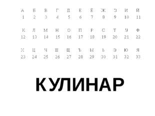 К У Л И Н А Р