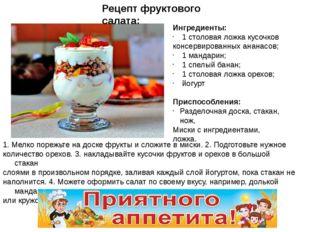 Рецепт фруктового салата: Ингредиенты: 1 столовая ложка кусочков консервирова