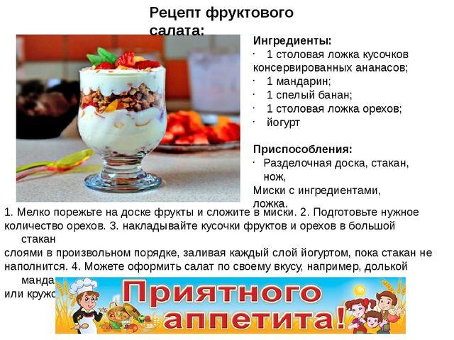 Рецепт фруктового салата: Ингредиенты: 1 столовая ложка кусочков консервирова...