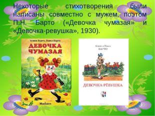 Некоторые стихотворения были написаны совместно с мужем, поэтом П.Н. Барто («