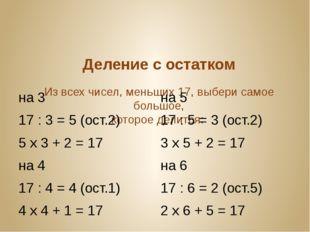 Деление с остатком Из всех чисел, меньших 17, выбери самое большое, которое