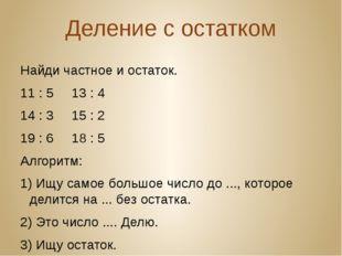 Деление с остатком Найди частное и остаток. 11 : 513 : 4 14 : 315 : 2 19