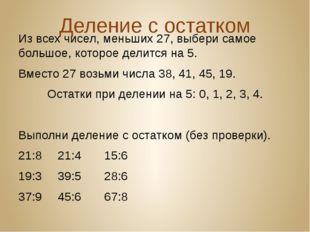 Деление с остатком Из всех чисел, меньших 27, выбери самое большое, которое д