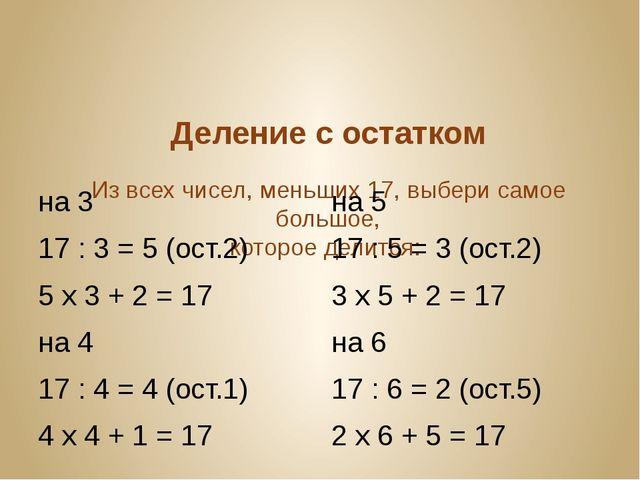 Деление с остатком Из всех чисел, меньших 17, выбери самое большое, которое...