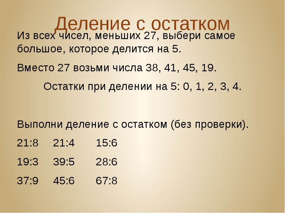 Деление с остатком Из всех чисел, меньших 27, выбери самое большое, которое д...
