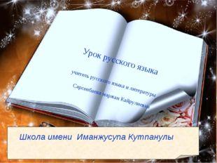 Урок русского языка учитель русского языка и литературы Сарсенбаева маржан К