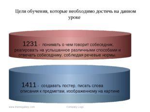 Цели обучения, которые необходимо достичь на данном уроке www.themegallery.c