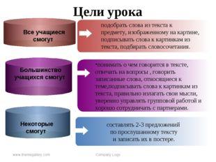 www.themegallery.com Company Logo Все учащиеся смогут подобрать слова из текс
