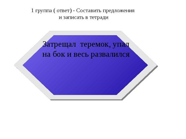1 группа ( ответ) - Составить предложения и записать в тетради