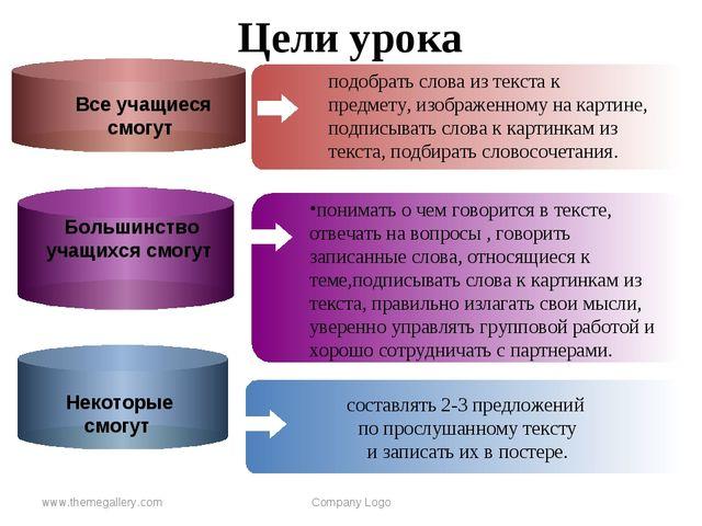 www.themegallery.com Company Logo Все учащиеся смогут подобрать слова из текс...