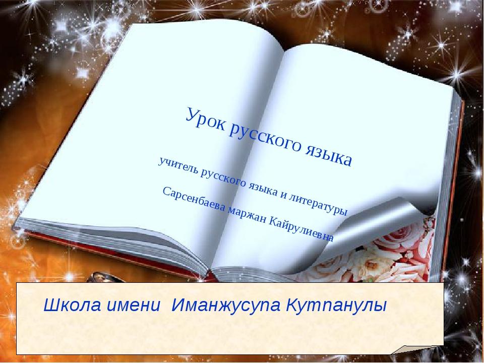 Урок русского языка учитель русского языка и литературы Сарсенбаева маржан К...