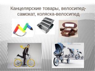 Канцелярские товары, велосипед-самокат, коляска-велосипед