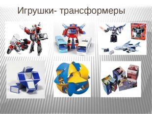 Игрушки- трансформеры