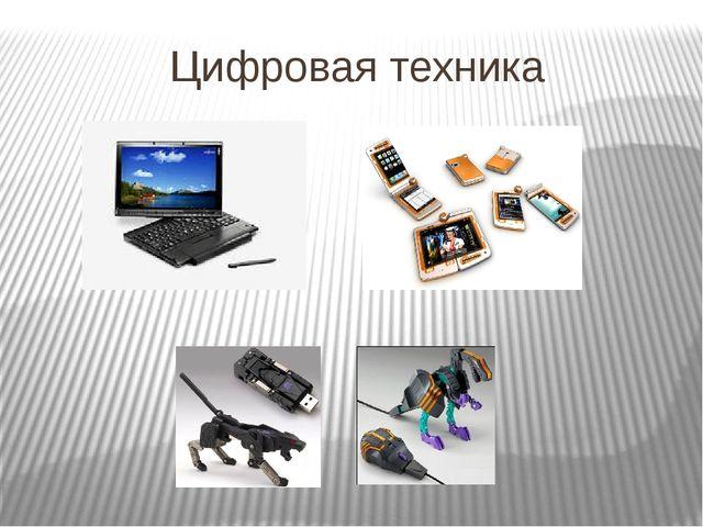 Цифровая техника
