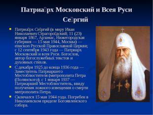 Патриа́рх Московский и Всея Руси Се́ргий Патриа́рх Се́ргий (в миру Иван Никол