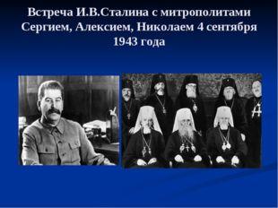 Встреча И.В.Сталина с митрополитами Сергием, Алексием, Николаем 4 сентября 19
