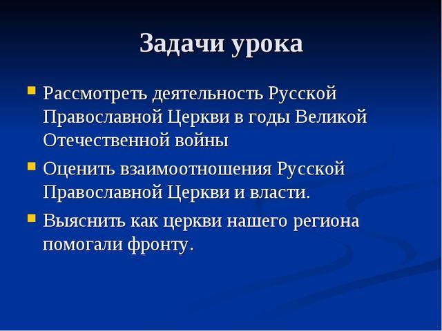 Задачи урока Рассмотреть деятельность Русской Православной Церкви в годы Вели...