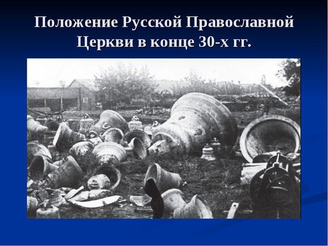 Положение Русской Православной Церкви в конце 30-х гг.