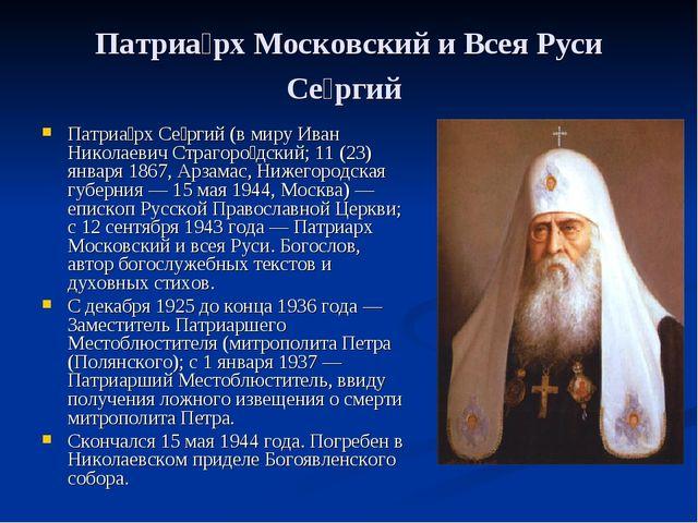 Патриа́рх Московский и Всея Руси Се́ргий Патриа́рх Се́ргий (в миру Иван Никол...