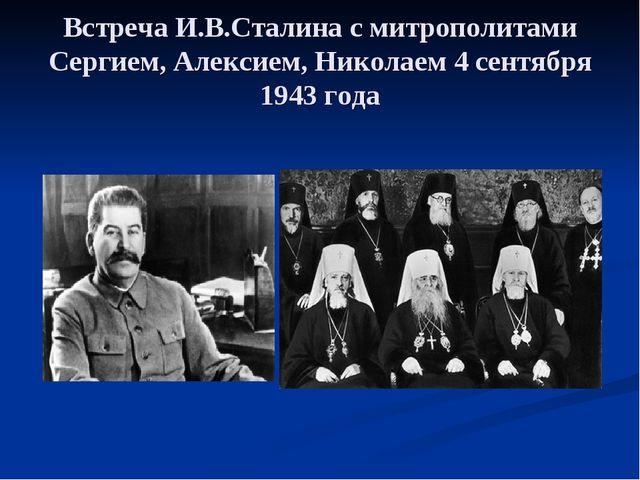 Встреча И.В.Сталина с митрополитами Сергием, Алексием, Николаем 4 сентября 19...