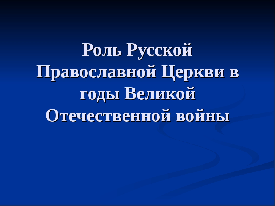 Роль Русской Православной Церкви в годы Великой Отечественной войны