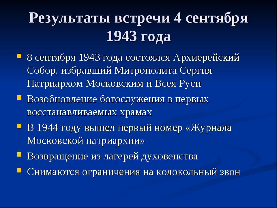 Результаты встречи 4 сентября 1943 года 8 сентября 1943 года состоялся Архиер...