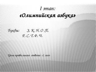 I этап: «Олимпийская азбука» Буквы: З, К, Н, О ,П, Р, С, Т, Ф, Ч. Цена п