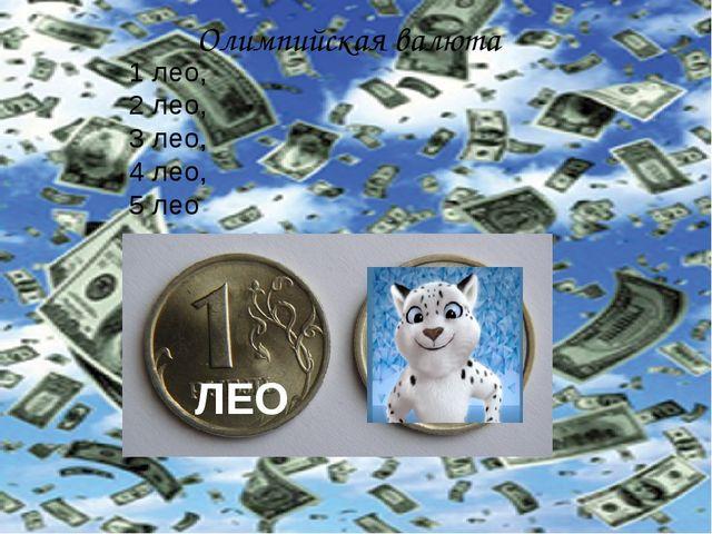 Олимпийская валюта 1 лео, 2 лео, 3 лео, 4 лео, 5 лео ЛЕО