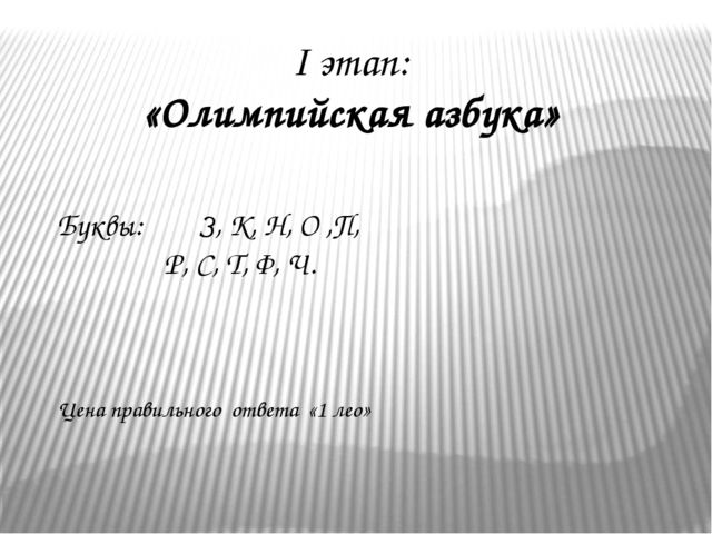 I этап: «Олимпийская азбука» Буквы: З, К, Н, О ,П, Р, С, Т, Ф, Ч. Цена п...